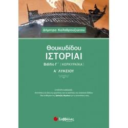 Θουκυδίδου Ιστορίαι Βιβλίο Γ' (Κερκυραϊκά) Α' Λυκείου