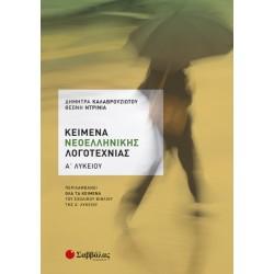 Κείμενα Νεοελληνικής Λογοτεχνίας Α' Λυκείου: Περιλαμβάνει όλα τα κείμενα του σχολικού βιβλίου της Α' Λυκείου