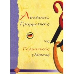 ΑΣΚΗΣΕΙΣ ΓΡΑΜΜΑΤΙΚΗΣ ΤΗΣ ΓΕΡΜΑΝΙΚΗΣ ΓΛΩΣΣΑΣ 1