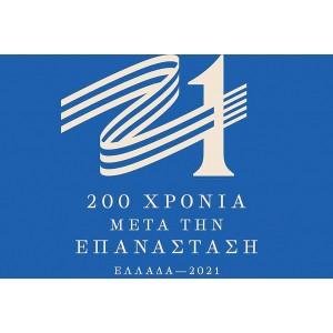 200 Χρόνια από την Ελληνική Επανάσταση