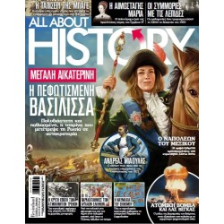 ALL ABOUT HISTORY - ΤΕΥΧΟΣ 20
