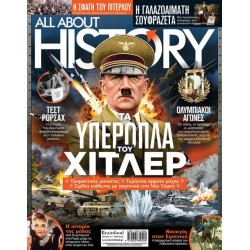 ALL ABOUT HISTORY - ΤΕΥΧΟΣ 16
