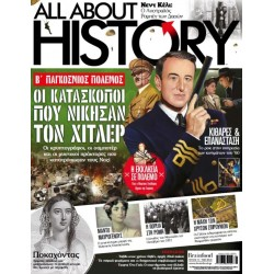 ALL ABOUT HISTORY - ΤΕΥΧΟΣ 19
