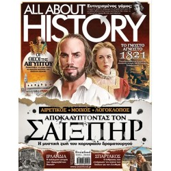 ALL ABOUT HISTORY - ΤΕΥΧΟΣ 6