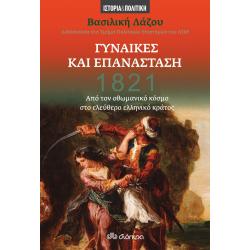 1821 - ΓΥΝΑΙΚΕΣ ΚΑΙ ΕΠΑΝΑΣΤΑΣΗ
