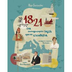 1821 - ΕΝΑ ΕΙΚΟΝΟΓΡΑΦΗΜΕΝΟ ΤΑΞΙΔΙ ΠΡΟΣ ΤΗΝ ΕΛΕΥΘΕΡΙΑ