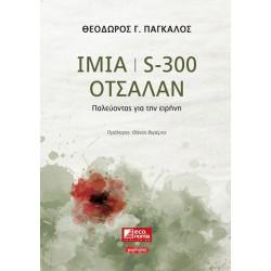 ΙΜΙΑ | S-300 | ΟΤΣΑΛΑΝ