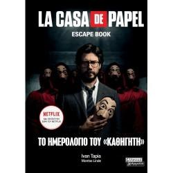 ΤΟ ΗΜΕΡΟΛΟΓΙΟ ΤΟΥ «ΚΑΘΗΓΗΤΗ» LA CASA DE PAPEL - ESCAPE BOOK