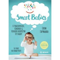 SMART BABIES: Η ΣΥΝΑΙΣΘΗΜΑΤΙΚΗ, ΚΟΙΝΩΝΙΚΗ ΚΑΙ ΠΟΛΛΑΠΛΗ ΝΟΗΜΟΣΥΝΗ ΤΟΥ ΠΑΙΔΙΟΥ