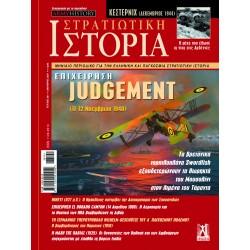 """ΕΠΙΧΕΙΡΗΣΗ """"JUDGEMENT"""""""