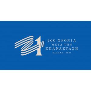 Επετειακή Συλλογή ΕΛΛΑΔΑ 2021
