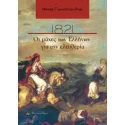1821 - ΟΙ ΜΑΧΕΣ ΤΩΝ ΕΛΛΗΝΩΝ ΓΙΑ ΤΗΝ ΕΛΕΥΘΕΡΙΑ