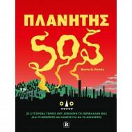 ΠΛΑΝΗΤΗΣ SOS