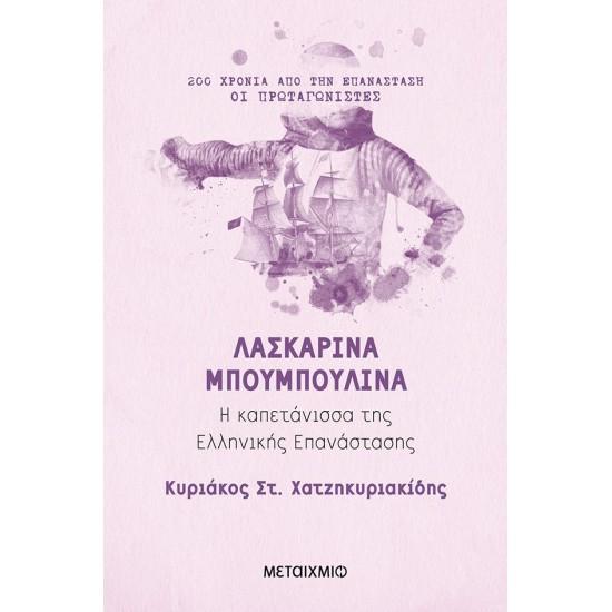 ΛΑΣΚΑΡΙΝΑ ΜΠΟΥΜΠΟΥΛΙΝΑ: Η ΚΑΠΕΤΑΝΙΣΣΑ ΤΗΣ ΕΛΛΗΝΙΚΗΣ ΕΠΑΝΑΣΤΑΣΗΣ