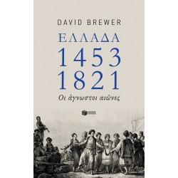 ΕΛΛΑΔΑ 1453-1821: ΟΙ ΑΓΝΩΣΤΟΙ ΑΙΩΝΕΣ