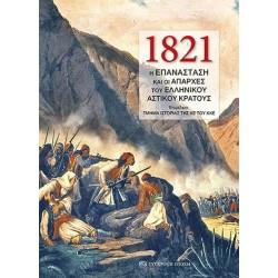 1821 - Η ΕΠΑΝΑΣΤΑΣΗ ΚΑΙ ΟΙ ΑΠΑΡΧΕΣ ΤΟΥ ΕΛΛΗΝΙΚΟΥ ΑΣΤΙΚΟΥ ΚΡΑΤΟΥΣ