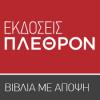 Εκδόσεις ΠΛΕΘΡΟΝ