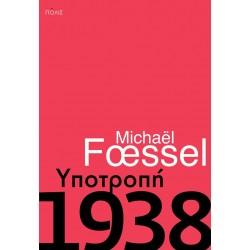 ΥΠΟΤΡΟΠΗ - 1938