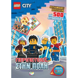 LEGO CITY: ΠΕΡΙΠΕΤΕΙΕΣ ΣΤΗΝ ΠΟΛΗ