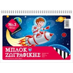 ΜΠΛΟΚ ΖΩΓΡΑΦΙΚΗΣ Ν.3 21Χ29 50 ΦΥΛΛΑ SALKO PAPER