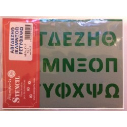 STENCIL D 20X15CM STAMPERIA ΚΕΦΑΛΑΙΑ ΕΛΛΗΝΙΚΑ ΓΡΑΜΜΑΤΑ