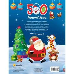 500 ΑΥΤΟΚΟΛΛΗΤΑ ΓΙΑ ΤΑ ΧΡΙΣΤΟΥΓΕΝΝΑ