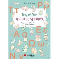 ΤΕΤΡΑΔΙΟ ΠΡΩΤΗΣ ΓΡΑΦΗΣ Α' ΔΗΜΟΤΙΚΟΥ