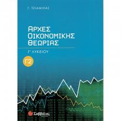Αρχές Οικονομικής Θεωρίας Γ' Λυκείου Β' Τεύχος