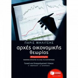 Αρχές Οικονομικής Θεωρίας - Μικροοικονομία Γ΄Λυκείου