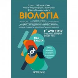 Βιολογία II - Ομάδα Προσανατολισμού Σπουδών Υγείας - Γ΄ Λυκείου