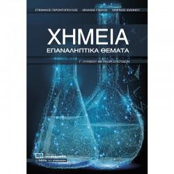 Χημεία Γ΄ Λυκείου Επαναληπτικά Θέματα