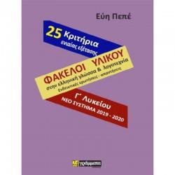 Φάκελοι Υλικού Στην Ελληνική Γλώσσα και Λογοτεχνία Γ΄ Λυκείου - 25 Κριτήρια Ενιαίας Εξέτασης