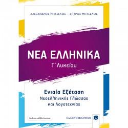 Νέα Ελληνικά Γ΄Λυκείου - Ενιαία Εξέταση Νεοελληνικής Γλώσσας Και Λογοτεχνίας