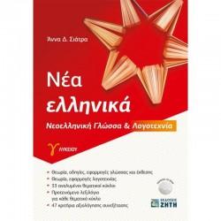 Νέα Ελληνικά Γ΄Λυκείου - Νεοελληνική Γλώσσα Και Λογοτεχνία