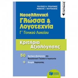 Νεοελληνική Γλώσσα και Λογοτεχνία Γ΄ ΓΕΛ - Κριτήρια Αξιολόγησης