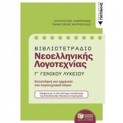 Βιβλιοτετράδιο για τη Νεοελληνική Λογοτεχνία Γ΄ ΓΕΛ