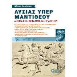 Λυσίας Υπέρ Μαντιθέου - Αρχαία Ελληνικά Ομάδας Β΄Λυκείου