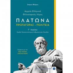 Αρχαία Ελληνικά - Φιλοσοφικός Λόγος Πλάτωνα Πρωταγόρας - Πολιτεία