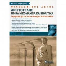 Φιλοσοφικός Λόγος Γ΄ Λυκείου Β΄ τόμος - Αριστοτέλης Ηθικά Νικομάχεια Και Πολιτικά