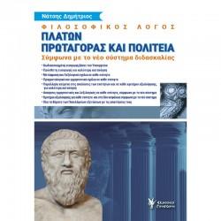 Φιλοσοφικός Λόγος Γ΄ Λυκείου Α΄ τόμος - Πλάτων - Πρωταγόρας Και Πολιτεία
