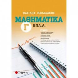 Μαθηματικά Γ΄ ΕΠΑΛ